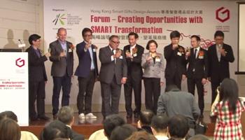 Hong Kong Smart Gifts Design Awards