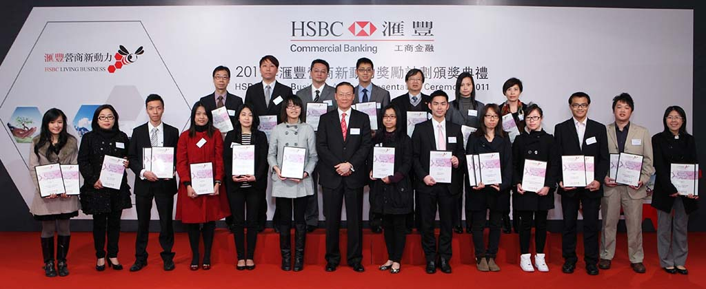 HSBC-Living-Business-Award-2011-2