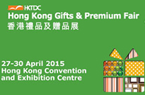 hktdc-gifts-and-premium-fair